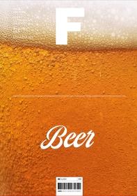 매거진 F(Magazine F) No.14: 맥주(Beer)(한글판)