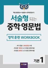 서술형 되는 중학 영문법 기본. 1: 영작 훈련 WorkBook