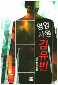 영업사원 김유빈. 4
