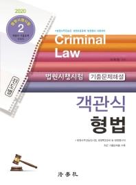 객관식 형법 법원시행시험 기출문제해설(진도별)(2020)