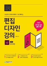 10년차 디자이너에게 1:1로 배우는 편집디자인 강의 with 인디자인