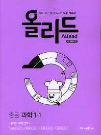 올리드 중학 과학 중1-1(2021)