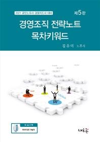 경영조직 전략노트 목차키워드(2021)