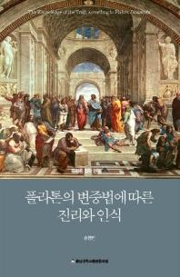 플라톤의 변증법에 따른 진리와 인식