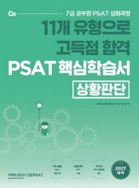 11개 유형으로 고득점 합격 PSAT 핵심학습서: 상황판단(2021)