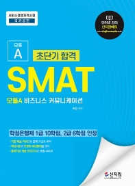 초단기합격 SMAT 모듈A 비즈니스 커뮤니케이션