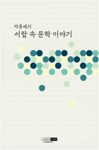 박홍배의 서랍 속 문학 이야기