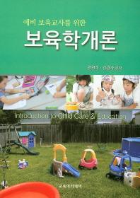 예비 보육교사를 위한 보육학개론