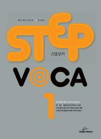 스텝 보카(Step Voca). 1