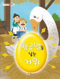 황금알을 낳는 거위