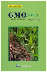 GMO 바로알기