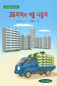귀뚜라미의 서울 나들이