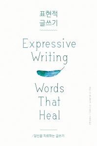 표현적 글쓰기