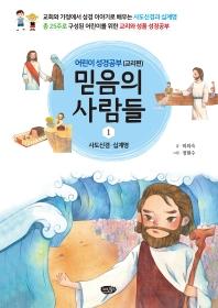 믿음의 사람들. 1: 어린이 성경공부(교리편)
