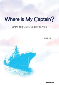 Where is My Captain?