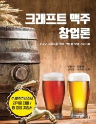 크래프트 맥주 창업론