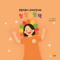 웃음치료사 고아라강사의 힐링 그림책