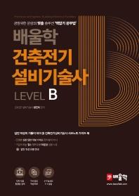 배울학 건축전기설비기술사 Level B