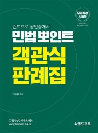 공인중개사 민법뽀인트 객관식 판례집(2020)