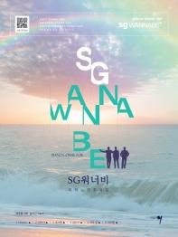 SG 워너비 피아노 연주곡집