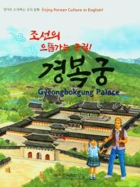 조선의 으뜸가는 궁궐! 경복궁