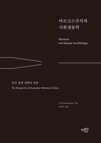 마르크스주의와 사회생물학