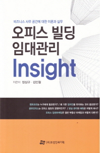 오피스 빌딩 임대관리 Insight
