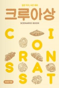 크루아상 시나리오 북(Scenario book)