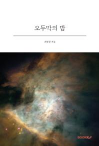 오두막의 밤