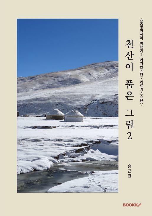 <중앙아시아 여행기 2: 카자흐스탄/키르기스스탄>  천산이 품은 그림 2 (컬러판)