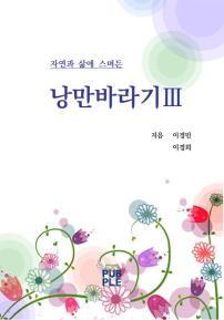 자연과 삶에 스며든 낭만바라기 Ⅲ (컬러판)