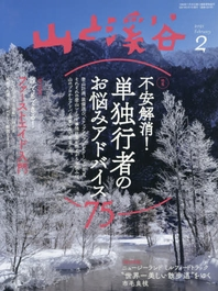 산과계곡 山と溪谷 2021.02