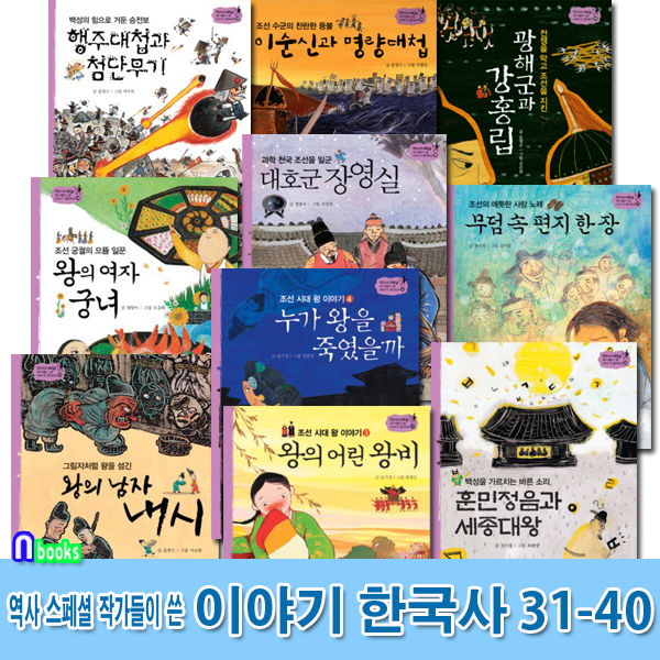한솔수북/역사스페셜 작가들이 쓴 이야기 한국사 31-40 세트(전10권)/훈민정음과세종대왕.조선시대왕이야기