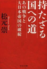 持たざる國への道 あの戰爭と大日本帝國の破綻