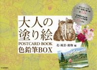 大人の塗り繪POSTCARD BOOK色鉛筆BOX 花.風景.動物編 新裝版