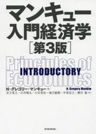 マンキュ-入門經濟學
