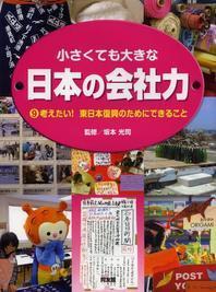 小さくても大きな日本の會社力 9