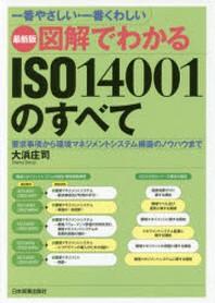 圖解でわかるISO14001のすべて 一番やさしい.一番くわしい 要求事項から環境マネジメントシステム構築のノウハウまで
