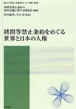 拷問等禁止條約をめぐる世界と日本の人權