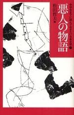 中學生までに讀んでおきたい日本文學 1
