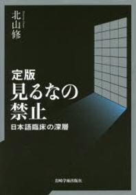 見るなの禁止 日本語臨床の深層
