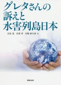 グレタさんの訴えと水害列島日本