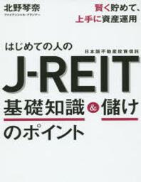 はじめての人のJ-REIT基礎知識&儲けのポイント 賢く貯めて,上手に資産運用