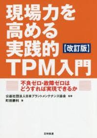 現場力を高める實踐的TPM入門 不良ゼロ.故障ゼロはどうすれば實現できるか
