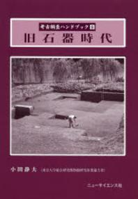 考古調査ハンドブック 9