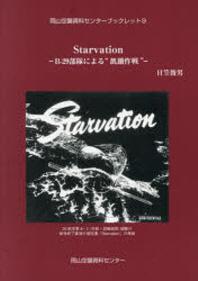 "STARVATION B-29部隊による""飢餓作戰"""