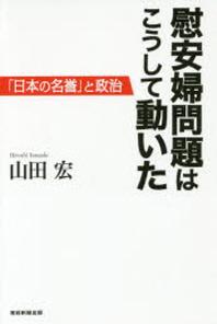 慰安婦問題はこうして動いた 「日本の名譽」と政治