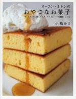 オ―ブン.ミトンのおやつなお菓子 ホットケ―キ,蒸しケ―キ,マフィン……の感動!レシピ
