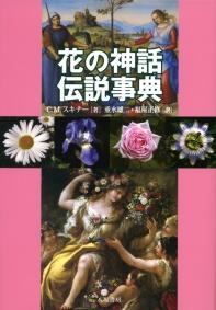 花の神話傳說事典