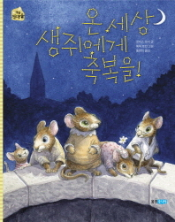 온 세상 생쥐에게 축복을